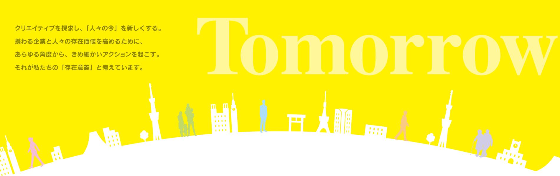 あーすメイン-Tomorrow-