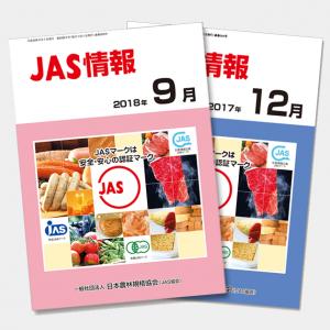 JAS情報9月号